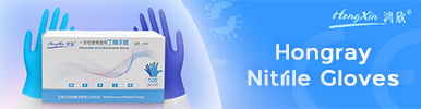 Hongray Nitrile Gloves