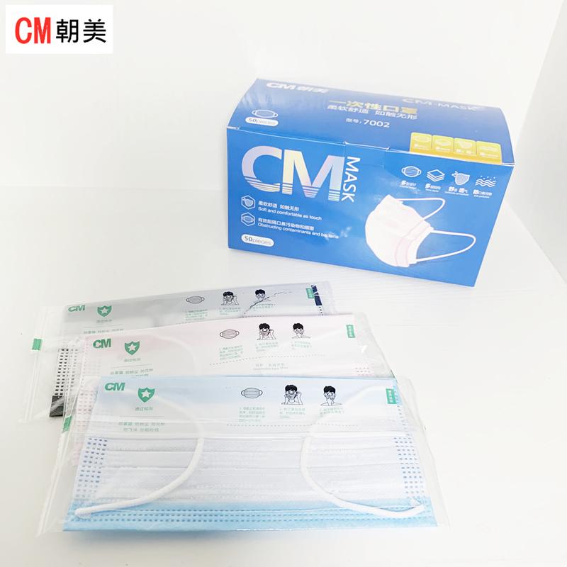 CM 7002 Disposable Dust Mask PM2.5 Mask Black Pink Blue 1