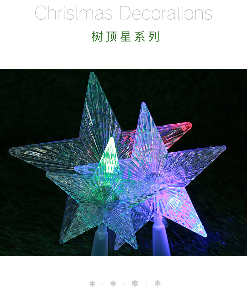 LED Luminous Tree Top Star Wholesale Trade Hot Sale PS Plastic Christmas Decorations Custom Creative Party Decoration 0