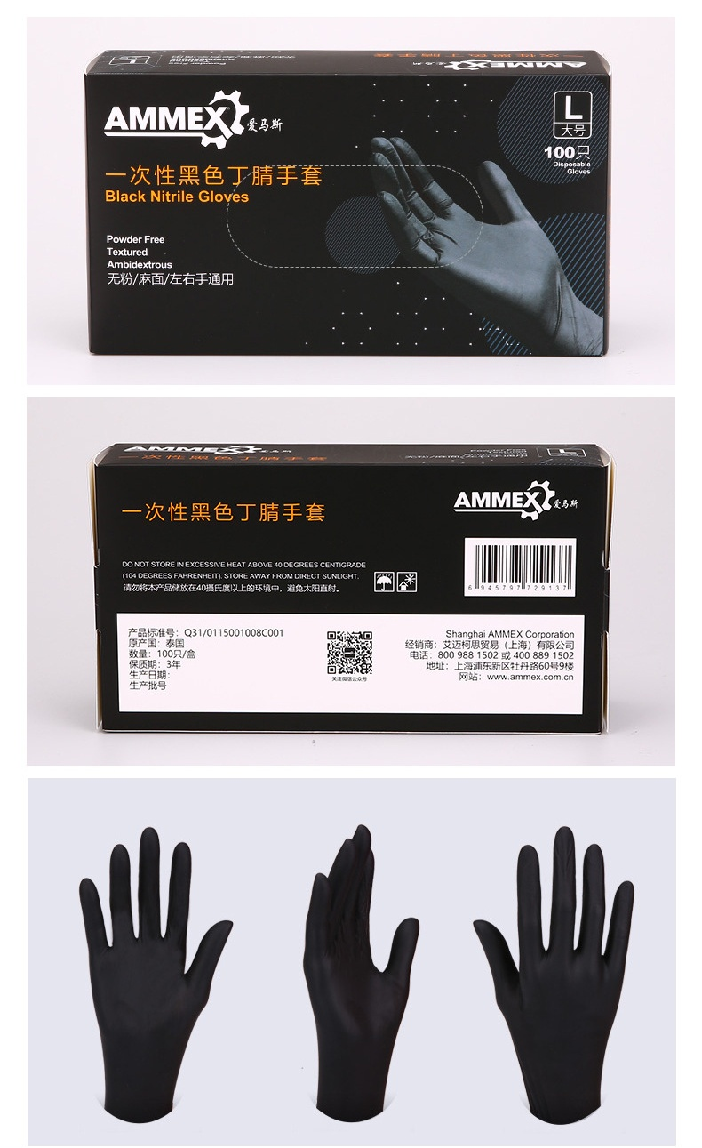 AMMEX Black Nitrile Glove Power Free Textured Ambldextrous Disposable Gloves 0