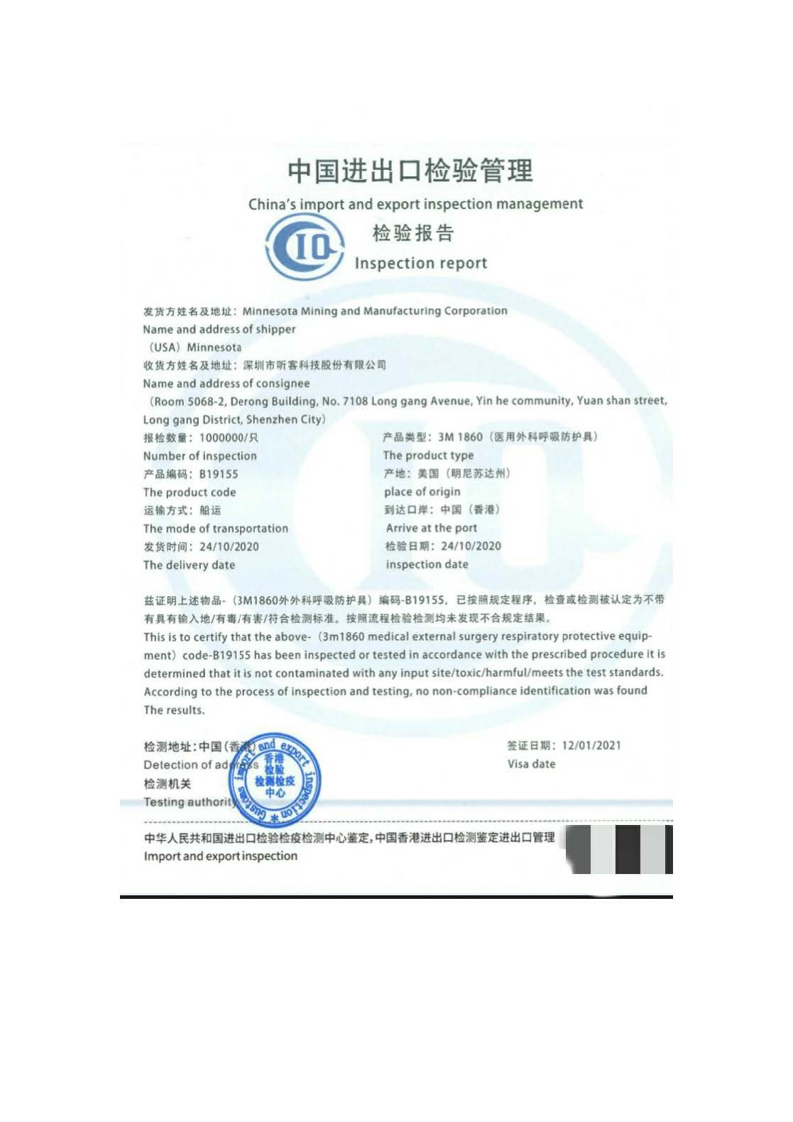 【Wholesale 3M 1860】Health Care Particulate Respirator and Surgical Mask from 20,000Pcs 7