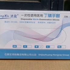 Hongray Disposable Medical Nitrile Gloves Powder-free Latex free Examination Gloves with CE FDA