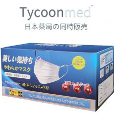 White Four Fold Mask Manufacturers Undertake Japanese Disposable Masks